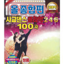 사교댄스 콜라텍 24 6경음악 100곡 USB 효도라디오mp3