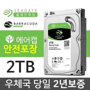 2TB Barracuda ST2000DM008 HDD+정품+우체국택배+당일