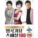 명곡가요 스페셜 100곡 SD카드 효도라디오 mp3 노래칩