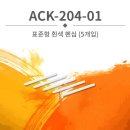 ACK-20401 화이트 인튜어스 공용펜심