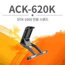 신티크 DTK-1660 스탠드 ACK-620 자유로운 각도조절