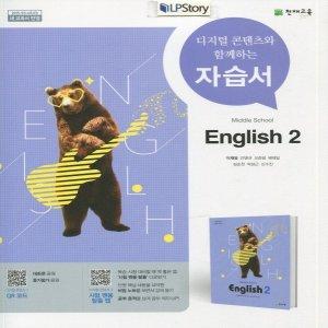2019년- 천재교육 중학교 중학 영어 2 자습서 중등 (이재영 중2용)