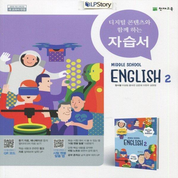 2019년- 천재교육 중학교 중학 영어 2 자습서 중등 (정사열 중2용)