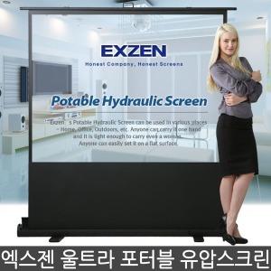 엑스젠 매트유압스크린 빔스크린 프로젝터 스크린