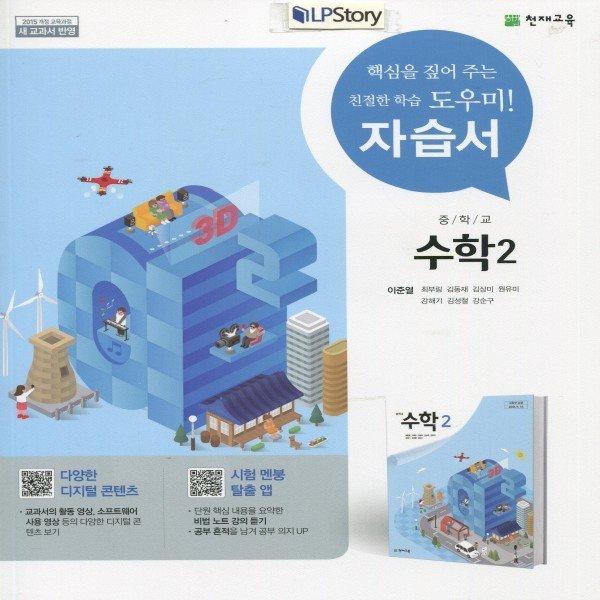 2019년- 천재교육 중학교 중학 수학 2 자습서 중등 (이준열 중2용)