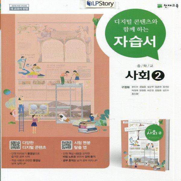 2019년- 천재교육 중학교 중학 사회 2 자습서 중등 (구정화 중2용)
