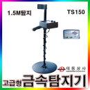 한국총판 ALL-SUN금속탐지기/TS150/탐지깊이 1.5M