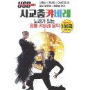 사교춤 캬바레 100곡 USB 효도라디오 차량용 mp3 노래