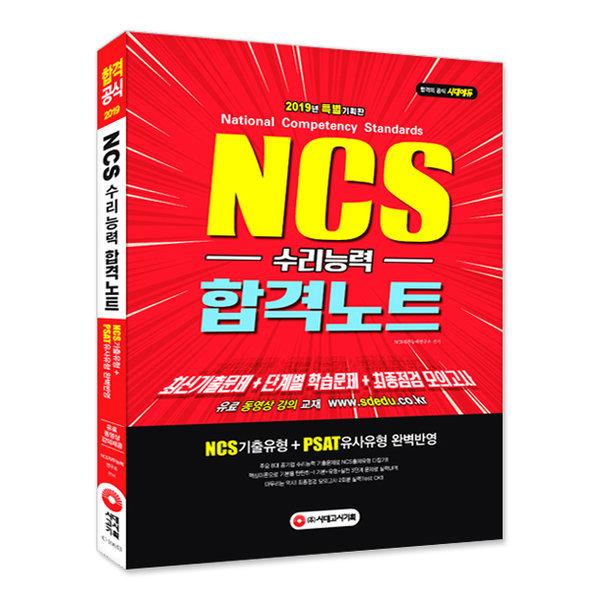 2019 NCS 수리능력 합격노트
