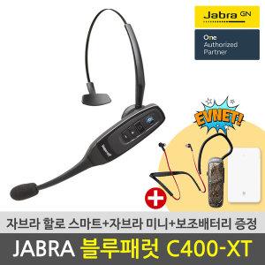 자브라 블루패럿 C400-XT 블루투스헤드셋 /사은품증정