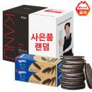 카누미니 마일드100T +사은품+오레오씬즈 티라미수2개