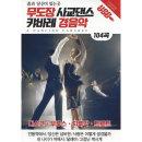 무도장 사교댄스 캬바레 경음악 104곡 USB 효도라디오