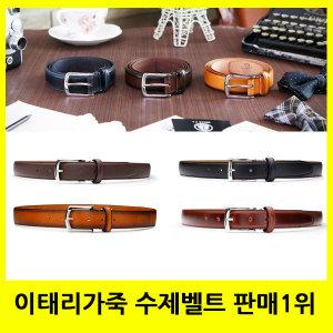 명품남자벨트/수제가죽허리띠/남성정장혁대캐주얼혁띠