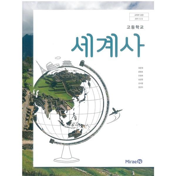 (교과서) 2015개정/고등학교 세계사 미래/교과서 새책수준