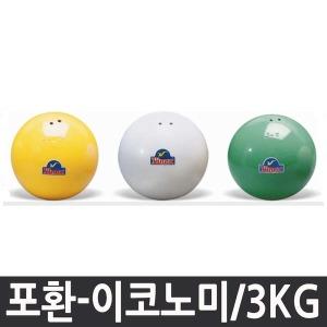 포환-이코노미/3kg/초록/직경85-90mm/가방포함/다우리