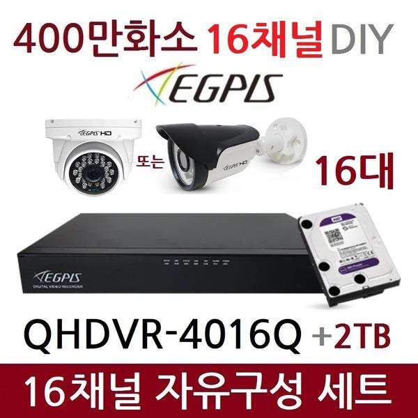 400만화소 16채널 실내외 카메라16대 Set QHDVR-4016Q