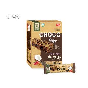 아침이 달콤한 초코바 25g x 20입 /에너지바/영양바 - 상품 이미지