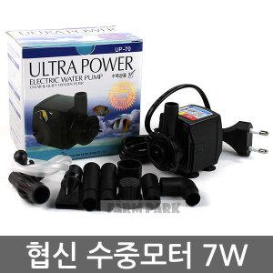 협신 수중모터 7W/UP70/수중펌프/어항/수족관/모터