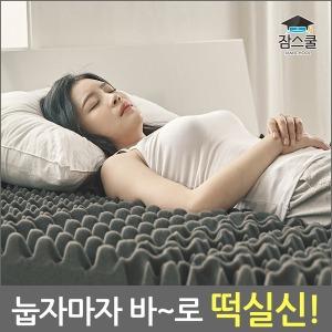 떡실신 매트리스 침대 바닥 토퍼 싱글/퀸/접이식/마약
