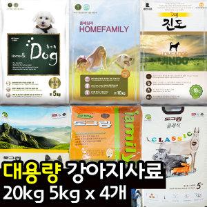 대용량 강아지사료 도그랑패밀리 홈앤독20kg 박스포장