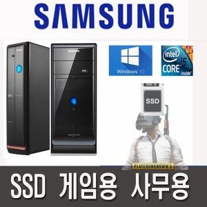 SSD기본 리니지2M 배그 I5 I7 4세대 게임용 사무용PC