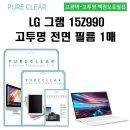 LG 그램 15Z990 고투명 액정보호필름 1매