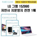 LG 그램 15Z990 저반사 지문방지 액정보호필름 1매