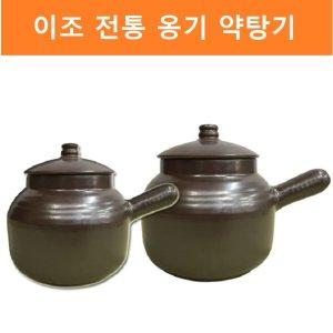 (이조전통옹기) 전통 옹기 약탕기 1호 2호