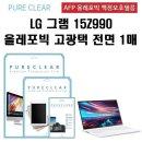 LG 그램 15Z990 올레포빅 고광택 액정보호필름 1매