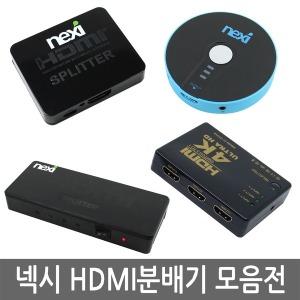 넥시 UHD 4K HDMI분배기 TV 모니터 영상 2포트