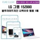 LG 그램 15Z990 블루라이트차단 액정보호필름 1매