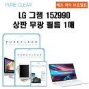LG 그램 15Z990 상판 무광 보호필름 1매