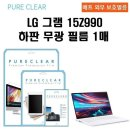 LG 그램 15Z990 하판 무광 보호필름 1매