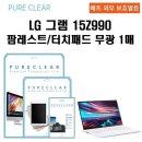 LG 그램 15Z990 팜레스트 터치패드 무광 보호필름 1매