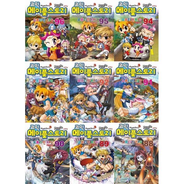 코믹 메이플스토리 오프라인 RPG 1~96권 만화책 서울문화사 (선택주문)