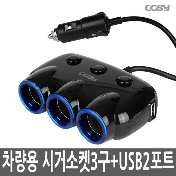 차량용 충전기 시거소켓 3구 + USB 2포트 CGR3147AT