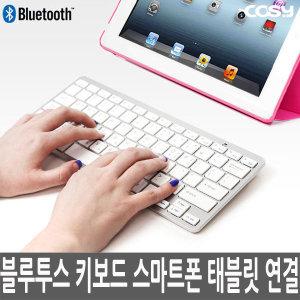베이직 블루투스무선키보드 스마트폰 태블릿 KB1352BT