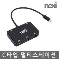 C타입 USB 허브 HDMI 확장/USB3.1 멀티 스테이션 NX697