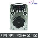 사파이어 야외용 올인원 블루투스 오디오 SF-X5 /正