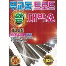 무교동 트로트 왕대박쇼 103곡 USB 효도라디오 노래칩