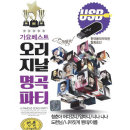 오리지날 명곡파티 80곡 SD카드 효도라디오 mp3 노래
