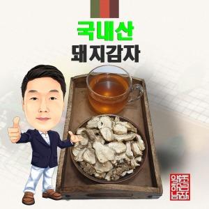 국내산 돼지감자 300g (경북 영천) 국산