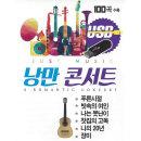 낭만 콘서트 100곡 USB 효도라디오 차량용 mp3 노래칩