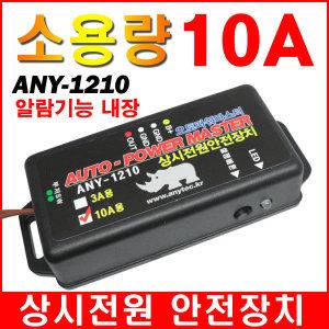 애니텍 1210 상시전원 안전장치 저전압 차단 방전방지
