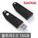 USB 메모리 3.0 16GB 울트라 CZ48 공식인증판매처
