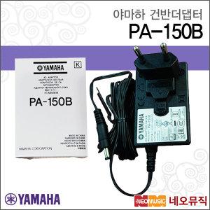 야마하 건반어댑터 YAMAHA PA-150B / PA150B 어뎁터