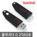 USB 메모리 3.0 256GB 울트라 CZ48 공식인증판매처