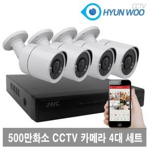 현우CCTV 500만화소 CCTV 4대 세트