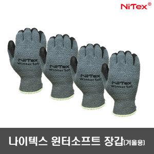 나이텍스 겨울용 코팅장갑 윈터소프트 회색 9500원행사