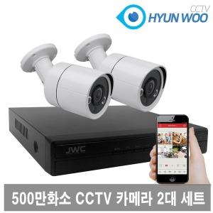 현우CCTV 500만화소 CCTV 2대세트